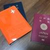 【海外移住】私に適切なビザは一体どれなの?