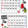 きひみハマめカレンダー2020