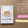 森下典子さん著書「こいしいたべもの」を読みました。