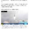 中国の大型ロケットが制御不能状態で再突入 2021年5月8日
