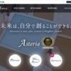 「Z会アステリア」総合探究講座 体験レポート No.3(2017年12月1日)