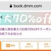 その他 韓国ネタじゃないけどお得な情報 DMMブックス初回購入最大100冊70%OFFクーポン配信中