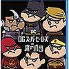 映画『DCスーパーヒーローズ vs 鷹の爪団』 @WOWOW