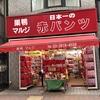 東京写真10選その52(巣鴨・庚申塚編)