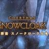 【FF14】新生エオルゼア冒険記(147)「氷結潜窟 スノークローク大氷壁」
