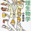 【週刊800字書評】『実況・料理生物学』 小倉明彦/文春文庫
