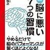 脳に悪い考え方とは?「脳に悪い7つの習慣」でネガティブ脳をポジティブ脳へ