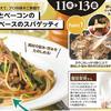 情報 調理紹介 豊田シェフのきのことベーコンのオイルベースのスパゲッティ ヤオコー 10月11日号