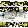 【DRT】人気ビッグベイトスペアパーツ「クラッシュ9 Vテール・ノーマルテール」通販サイト入荷!
