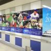 ナゴヤドーム前矢田駅からナゴヤドームまでの道のりをご紹介します!