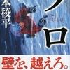 『ソロ』笹本稜平