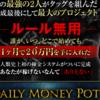 デイリーマネーポット(DAILY MONEY POT)は稼げる?20万円は手に出来ない?高木祐介の評価・評判を徹底検証!