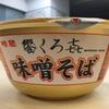 【今週のカップ麺51】 饗くろ㐂 味噌そば (明星食品)
