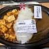 🚩外食日記(756)    宮崎ランチ   「ながの屋 まなび野店」②より、【どっちつかずですね (四川風麻婆豆腐&カレー)】‼️