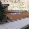 西の河原露天風呂(草津温泉)|広い大露天風呂が魅力の日帰り温泉施設:群馬県草津町
