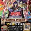 【遊戯王 最新情報】IGNITION ASSAULT(イグニッション・アサルト)の公式ポスターが判明!|AIが中心のイラストポスターに