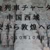 寝台列車チャーター 中国西域 西安から敦煌への旅