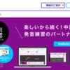 【中国語発音】10段階の独学【勉強法】スマホやアプリで自動チェック【無料】