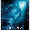 映画感想:「リバイアサンX 深海からの襲来」(30点/モンスター)