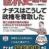 神野正史『世界史劇場シリーズ』が最高に面白い!!