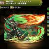 【パズドラ】ハンター♂・暁丸装備の入手方法やスキル上げ、使い道情報!