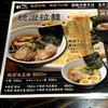 拉麺・つけ麺 穂澄