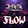 FLOWの新曲『PENDULUM』歌詞! 意味の考察と『コードギアス 反逆のルルーシュ Lost Stories』の内容を予想!