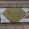 【美のたからばこ 松濤美術館】 歌仙歌合 和泉市久保惣記念美術館