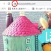 【はてなブロガー向け】httpsになっていないと、googleからブロック!設定を確認しましょう!
