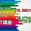 YouTube「12.カミングアウト~⑤どうカミングアウトするか」配信のご案内