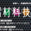 SAMPE Japan 先端材料技術展2021に出展します