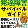 【Amazonベストセラー】発達障害サバイバルガイドを読んでみた感想