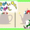 ティーポットと急須は何がちがう?(まちがい探しアニメ4)