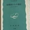 T・K生「続・韓国からの通信」(岩波新書)