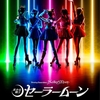 """Pretty Guardian Sailor Moon"" The Super Live東京プレビュー公演【20180908 17:00-@AiiA 2.5 Theater Tokyo】"