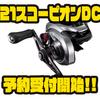 【シマノ】遠投性能抜群の2021年新製品「21スコーピオンDC」通販予約受付開始!