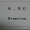 川西倉庫(9322)の株主優待。