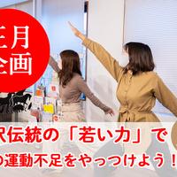 【新春企画】金沢伝統の「若い力」でお正月の運動不足をやっつけよう!