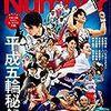 「平成」のオリンピック回顧。