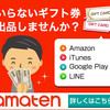 》日本最大!電子ギフト券売買サイト【amaten アマテン】