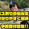 ルアマガの人気連載をピックアップした「菊元俊文 一刀両断 バス釣りの悩みを分かりやすく解決! 」通販予約受付開始!