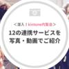 潜入!kintone内覧会 〜12の連携サービスを写真・動画でご紹介〜