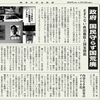経済同好会新聞 第125号「政府 国民守らず国荒廃」