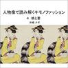 早稲田大学オープンカレッジ 講座「人物像で読みとく着物ファッション」についての、レポートです。