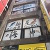 教えてもらった新宿にある麺屋海神なかなか旨いじゃないか!