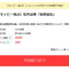 松井証券で100円分の投資信託購入だけで6000dポイントがもらえる