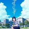 【ネタバレ感想】360°VRアニメ「夏をやりなおす」(CV 小澤亜李)