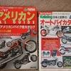 昔のバイクカタログとハーレーダビッドソン&マルボロマンのお話