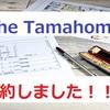 THE TamaHome(ザ・タマホーム)の家づくり。大安心の家との違いは?【part1:契約編】