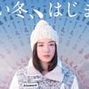 『アルペン』CMヒロインに永野芽郁 楽曲は広瀬香美の名曲